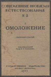 Омоложение. Сборник статей — обложка книги.