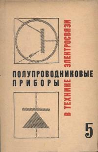 Полупроводниковые приборы в технике электросвязи. Выпуск 5 — обложка книги.