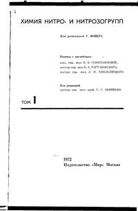 Химия нитро- и нитрозогрупп. Том 1 — обложка книги.
