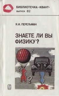 """Библиотечка """"Квант"""". Выпуск 82. Знаете ли Вы физику? — обложка книги."""