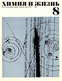 Химия и жизнь №08/1968 — обложка книги.