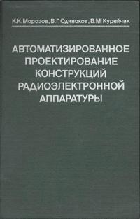Автоматизированное проектирование конструкций радиоэлектронной аппаратуры — обложка книги.