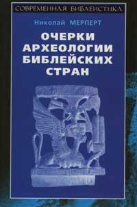 Очерки археологии библейских стран — обложка книги.
