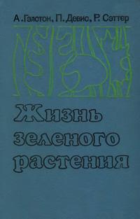 Жизнь зеленого растения — обложка книги.