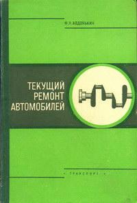 Текущий ремонт автомобилей — обложка книги.