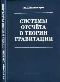 Системы отсчета в теории гравитации — обложка книги.