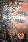 Охота на вальдшнепов, изд. 2 — обложка книги.