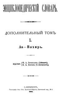 Энциклопедический словарь. Дополнительный том I — обложка книги.