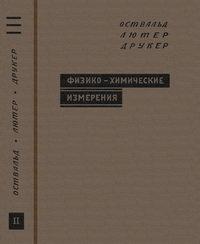 Физико-химические измерения. Часть II — обложка книги.