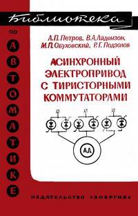 Библиотека по автоматике, вып. 380. Асинхронный электропривод с тиристорными коммутаторами — обложка книги.