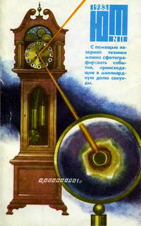 Юный техник 11/1983 — обложка книги.