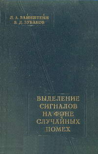 Выделение сигналов на фоне случайных помех — обложка книги.