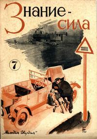 Знание - сила №07/1930 — обложка книги.