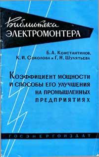 Библиотека электромонтера, выпуск 11. Коэффициент мощности и способы его улучшения на промышленных предприятиях — обложка книги.