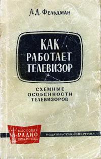 Массовая радиобиблиотека. Вып. 503. Как работает телевизор (схемные особенности телевизоров) — обложка книги.