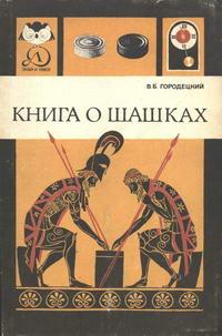 Знай и умей. Книга о шашках — обложка книги.