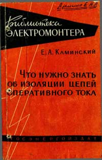 Библиотека электромонтера, выпуск 8. Что нужно знать об изоляции цепей оперативного тока — обложка книги.