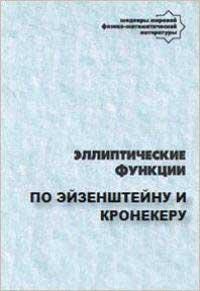 Эллиптические функции по Эйзенштейну и Кронекеру — обложка книги.