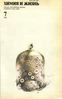 Химия и жизнь №07/1984 — обложка книги.