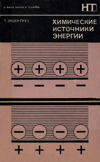 В мире науки и техники. Химические источники энергии — обложка книги.