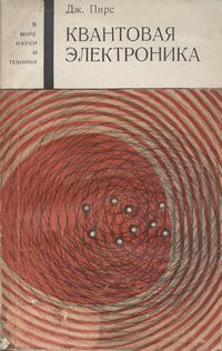 В мире науки и техники. Квантовая электроника — обложка книги.