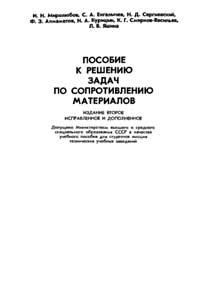 Пособие к решению задач по сопротивлению материалов — обложка книги.