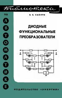 Библиотека по автоматике, вып. 259. Диодные функциональные преобразователи — обложка книги.