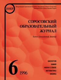 Соросовский образовательный журнал, 1996, №6 — обложка книги.