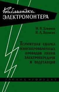 Библиотека электромонтера, выпуск 23. Термитная сварка многопроволочных проводов линий электропередачи и подстанций — обложка книги.