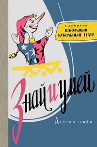 Знай и умей. Школьный кукольный театр — обложка книги.