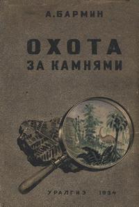 Охота за камнями — обложка книги.