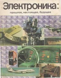 Электроника: прошлое, настоящее, будущее — обложка книги.