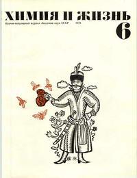 Химия и жизнь №06/1973 — обложка книги.