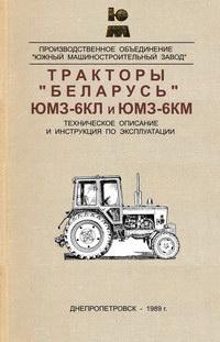 Тракторы «Беларусь» ЮМЗ-6КЛ и ЮМЗ-6КМ. Техническое описание и инструкция по эксплуатации — обложка книги.