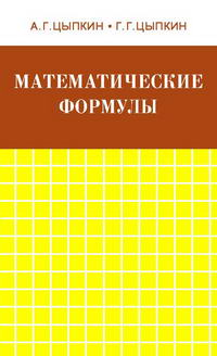 Математические формулы. Алгебра. Геометрия. Математический анализ — обложка книги.