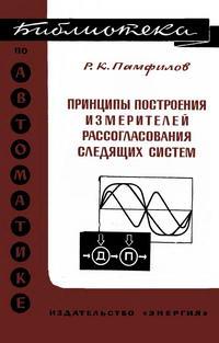 Библиотека по автоматике, вып. 496. Принципы построения измерителей рассогласования следящих систем — обложка книги.