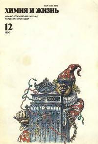 Химия и жизнь №12/1990 — обложка книги.