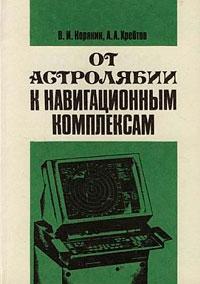 От астролябии к навигационным комплексам — обложка книги.