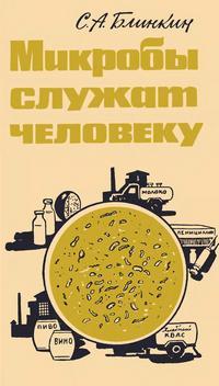 Новое в жизни, науке и технике. Биология и медицина №22/1965. Микробы служат человеку — обложка книги.
