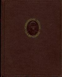 А. А. Фридман. Избранные труды — обложка книги.