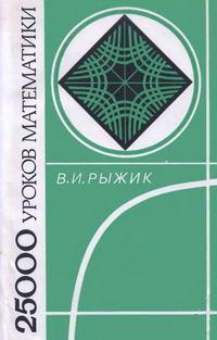 25000 уроков математики — обложка книги.