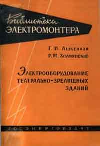 Библиотека электромонтера, выпуск 57. Электрооборудование театрально-зрелищных зданий — обложка книги.