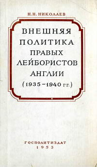 Внешняя политика правых лейбористов Англии в период подготовки и начала второй мировой войны (1935-1940 гг.) — обложка книги.
