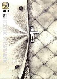 Химия и жизнь №08/2000 — обложка книги.