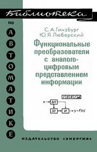 Библиотека по автоматике, вып. 481. Функциональные преобразователи с аналого-цифровым представлением инфорации — обложка книги.