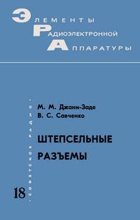 Элементы радиоэлектронной аппаратуры. Вып. 18. Штепсельные разъемы — обложка книги.