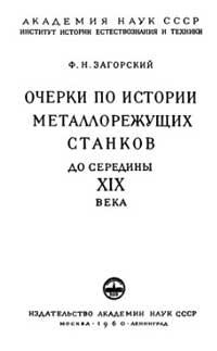 Очерки по истории металлорежущих станков до середины XIX века — обложка книги.