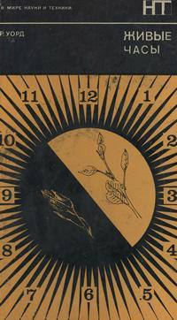 В мире науки и техники. Живые часы — обложка книги.