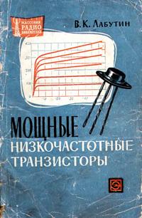 Массовая радиобиблиотека. Вып. 548. Мощные низкочастотные транзисторы. Справочник — обложка книги.