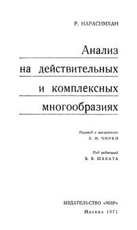 Анализ на действительных и комплексных многообразиях — обложка книги.